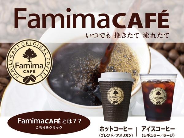 FamimaCAFEとは?