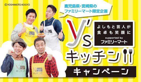 Y'sキッチンキャンペーン