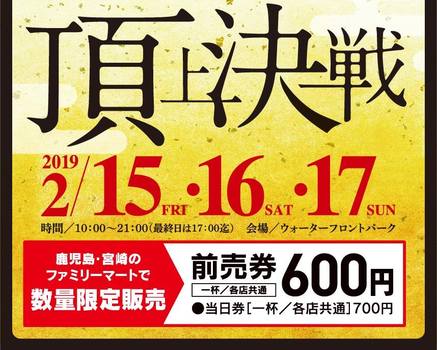 【前売券600円(一杯・各店共通)】~2/15(金)・16(土)・17(日)開催~