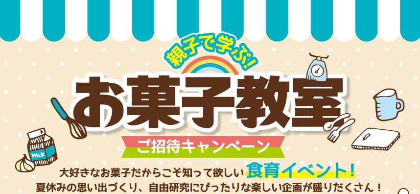 お菓子教室【ご招待キャンペーン】