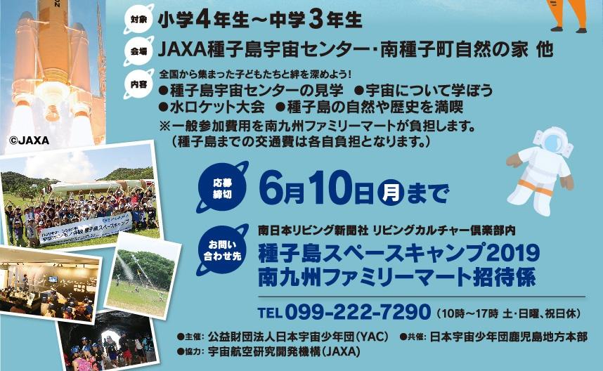 南九州ファミリーマートが20名様を特別ご招待!応募は6月10日まで