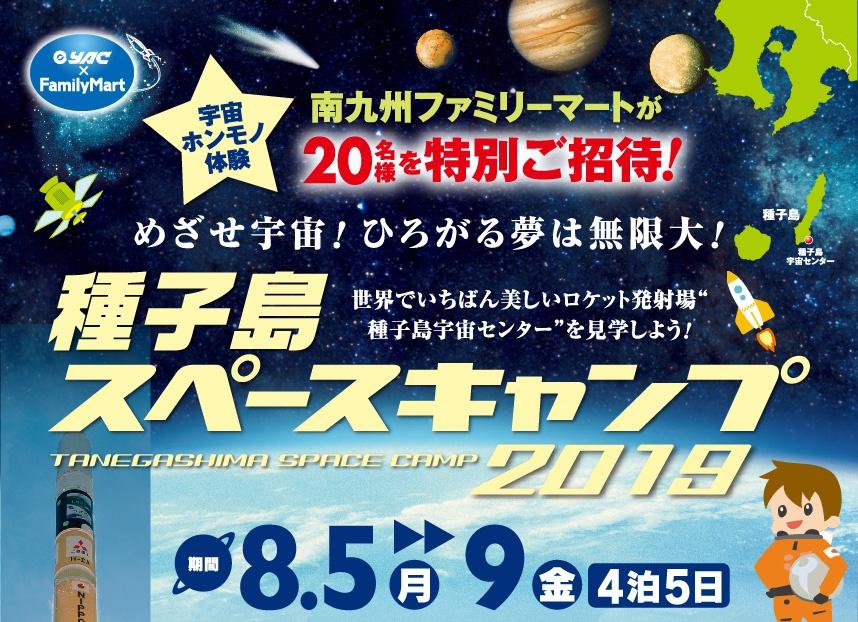 宇宙ホンモノ体験「種子島スペースキャンプ2019」8/5~9の4泊5日