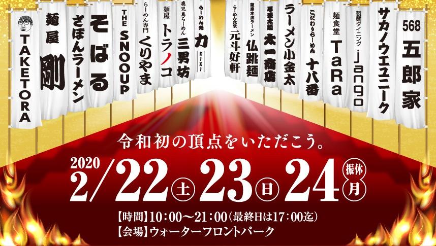 2020/2/22(土)・23(日)・24(月)